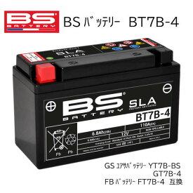 シグナスX SR SED8J SE44J BSバッテリー BT7B-4 バイク バイク用 バッテリー SLA MFバッテリー メンテナンスフリー 液入充電済み 完全密封 アグスタ 純正採用 正規品 GS YUASA ユアサ GT7B-4 YT7B-BS 古河 バッテリー FT7B-4 互換 1年保証付 傾斜搭載可 マジェスティ