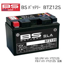 フォルッツァ BSバッテリー バイク バッテリー BTZ12S SLA MFバッテリー メンテナンスフリー 液入り充電済み 完全密閉 MV アグスタ 純正採用 GS YUASA ユアサ YTZ12S 古河 バッテリー FTZ12S 互換 1年保証付 シルバーウイング NC700 CTX700