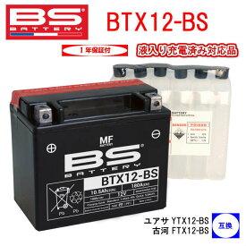 ダエグ ゼファー 400 750 【 液入り充電済み 】BSバッテリー BTX12-BS バイク バイク用 バッテリー MFバッテリー メンテナンスフリー GS ユアサ YUASA YTX12-BS 古河 バッテリー FTX12-BS 互換 ZRX1200 W800 W650 フォーサイト Vストローム 650 TDM850