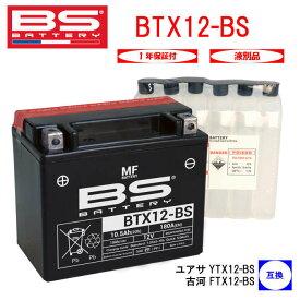 ダエグ ゼファー 400 750 【液別】 BSバッテリー BTX12-BS バイク バイク用 バッテリー MFバッテリー メンテナンスフリー GS ユアサ YUASA 台湾 TAIWAN YTX12-BS 古河 バッテリー FTX12-BS 互換 ZRX1200 W800 W650 フォーサイト Vストローム 650 TDM850
