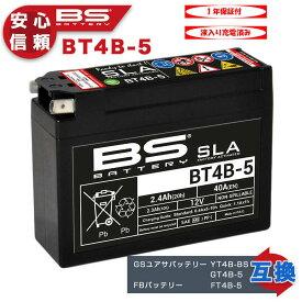 SR400 レッツ2 ジョグ BSバッテリー BT4B-5 バイク バイク用 バッテリー SLA メンテナンスフリー 完全密封 液入充電済み アグスタ 純正採用 GS YUASA ユアサ 台湾 TAIWAN GT4B-5 YT4B-BS 古河バッテリー FT4B-5 互換 1年保証付 アプリオ レッツ
