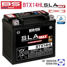 ハーレー専用 BSバッテリー BTX14HL SLA MAX バイク バッテリー 1年保証付 メンテナンスフリー CCA値 230A 完全密封 アグスタ 純正採用 正規品 スポーツスター HD 66000208 65958-04B 互換