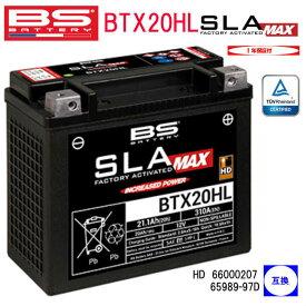 ハーレー専用 BSバッテリー BTX20HL SLA MAX バイク バッテリー 1年保証付 メンテナンスフリー CCA値 310A 完全密封 アグスタ 純正採用 正規品 スポーツスター HD 66000207 65989-97D 互換