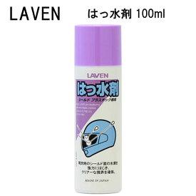 LAVEN ラベン はっ水剤 スプレー タイプ 100ml ヘルメット シールド 撥水 手軽