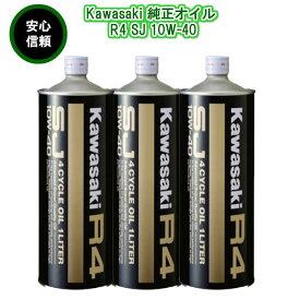 【 3本売り 在庫あり 】 KAWASAKI カワサキ バイク用 純正オイル R4 SJ 10W-40 エンジンオイル 4サイクル 1L 3本売り 同梱不可