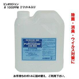 塩素 水性 二酸化