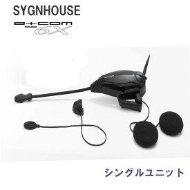 【 在庫あります! 】 SYGNHOUSE B+COM SB6X バイク インカム ビーコム サインハウス 00080215 1個セット シングルユニット Bluetooth インカム マイク バイク ヘルメット スピーカー bluetooth