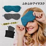シンプル デザインの ≪ アイマスク ≫ 新入荷!収納袋 付きで持ち運びも スッキリDQ&Co( ディーキューカンパニー )