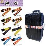 ≪鞄帯 かばんおび≫スーツケースの目印には、これ!和柄のラゲッジストラップ