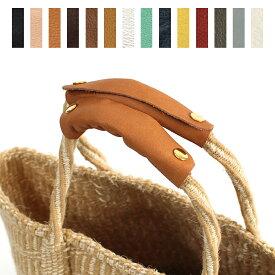 【R】[ネコポス 送料無料] 本革 レザー バッグ ハンドルカバー 全14色×金具3色 サイザルかごバッグや レザートートバッグなどの持ち手カバーに あす楽