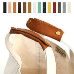 レザーバッグハンドルカバーワイド(トートバッグ用)全14色×金具3色