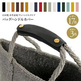 レザー バッグハンドルカバー 【O】ワンハンドル 全14色×金具3色
