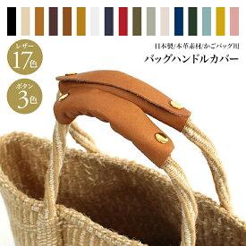 【R】[送料無料] 本革 レザー バッグ ハンドルカバー 全17色×金具3色 サイザルかごバッグや レザートートバッグなどの持ち手カバーに L0G