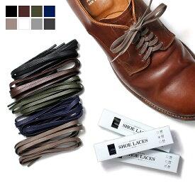 【5点以上で送料無料】 靴ひも革靴用 This is...(ディスイズ)靴紐 蝋引き コットン Waxed Dress Shoelaces - 3サイズ5色 ロウ引きシューレース 76cm 81cm 122cm 日本製 平紐 あす楽 即日出荷 オールデン ウエストン ビジネスシューズ レッドウイング トリッカーズ L0G