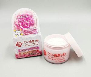 バラの歯磨き粉 歯磨き粉 はみがき粉 ハミガキ粉 歯磨き 再石灰化 黄ばみ 口臭 虫歯