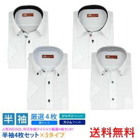半袖ワイシャツ Eight Tiger メンズ ワイシャツ 半袖 4枚 セット 白 グレー ストライプ クレリック 無地 ボタンダウン S M L LL 3L 4L サイズ クールビズ
