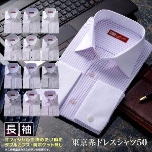 今流行中シャツあります!ワイシャツ綿50%上質生地 ワイド・クレリック・ダブルカフス・ワイシャツ・Yシャツ 結婚式・タキシード・ウイングカラーシャツ・長袖ワイシャツ・カッターシ