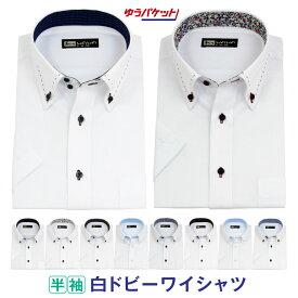 【ゆうパケット送料無料】ワイシャツ 半袖 白 ドビー メンズ Yシャツ ビジネス ホワイト ボタンダウン 10種類から選べる URシリーズ