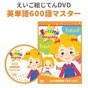 子供英語 DVD英語辞典 FOR KIDS ENGLISH Singsing Picture Dictionary付属 【正規販売店 送料無料】 子供英語教材 発…