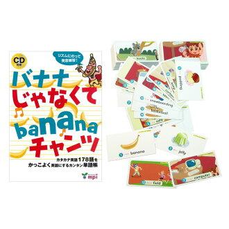 """bananaチャンツ(CD和卡附)而不是香蕉""英语教材幼童是フォニックス松树香フォニックスmpi英语发音CD教材小孩Phonics英语会话教材"