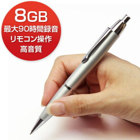 ペン型 ボイスレコーダー ボールペン型ボイスレコーダー (8GB リモコン付) 小型 高音質 長時間 ギフト icレコーダー usb 接続
