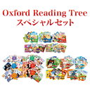 英語絵本 Oxford Reading Tree スペシャル3点セット 【ポイント10倍 特典付】 英語教材 幼児 子供 児童 英語 絵本 多…
