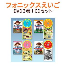幼児英語 DVD フォニックスえいご DVD3巻+CDセット【正規販売店 送料無料】 英語教材 子ども フォニックス 子供 幼児 英会話 教材 英語 発音 子供英語
