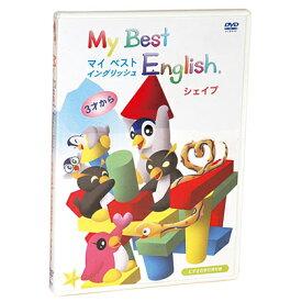My Best English Shape シェイプ 【メール便送料無料】 幼児英語 DVD 英語教材 英会話教材 幼児 子供 フォニックス 英語 教材 phonics おもちゃ 女の子 男の子 小学生