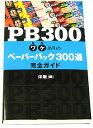 Pb300top