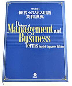英語教材 経営・ビジネス用語英和辞典 Dictionary of Management and Business Terms English-Japanese Edition( ビジネス英語 英語 英単語 英語表現 経営用語 ビジネス 専門用語 英和辞典 )