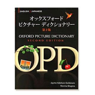 オックスフォード ピクチャー ディクショナリー 英和版 【メール便送料無料】 Oxford Picture Dictionary English/Japanese 第2版 英単語 英会話教材 旅行英語 英語教材 英語 教材