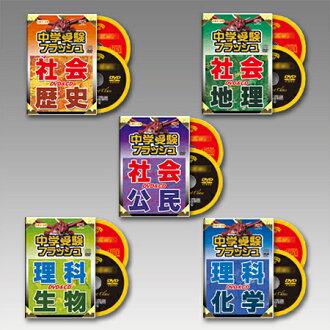 初中入學考試 Flash 科學社會 5 學科部設置 (5 Dvd 及 CD 5) 藤表達快閃記憶體卡歷史地理公民生物化學 DVD 光碟材料的星星