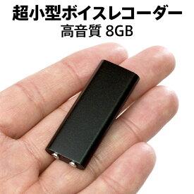 超小型 ボイスレコーダー 小型 長時間 高音質 録音 レコーダー 8GB イヤホン付 USB メモリ icレコーダー ギフト 高性能 録音機 プレゼント 送料無料