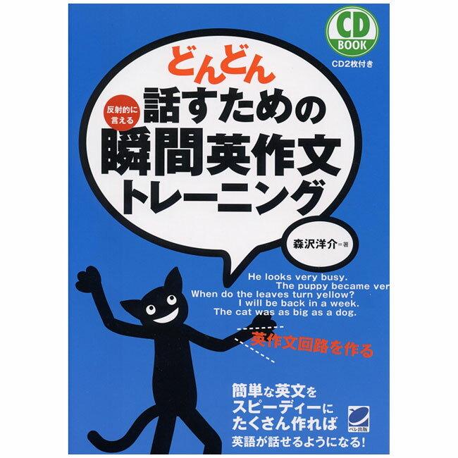 どんどん話すための瞬間英作文トレーニング / おすすめ 英語教材 英会話教材