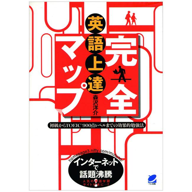 英語上達完全マップ (メール便送料無料) 森沢洋介 英語学習法 おすすめ 勉強法 英語 英会話 学習ノウハウ本