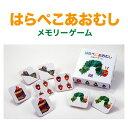 絵カード はらぺこあおむしメモリーゲーム(エリック・カール 外山節子 知育玩具 絵あわせ カード ゲーム はらぺこあ…