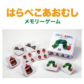 絵カード はらぺこあおむしメモリーゲーム(エリック・カール 外山節子 知育玩具 絵あわせ カード ゲーム はらぺこあおむし The Very Hungry Caterpillar) おもちゃ 女の子 男の子 幼児 子供用 子供 ボードゲーム