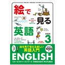絵で見る英語3 MP3 CD付き English Through Pictures Book 3 | 語学 学習参考書 英語 TOEIC 英検