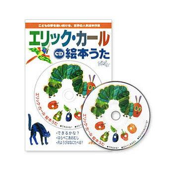エリック・カール 絵本うた CD / エリックカール はらぺこあおむし 絵本 歌 CD 幼児 子供 知育玩具 【絵本は付属しません】