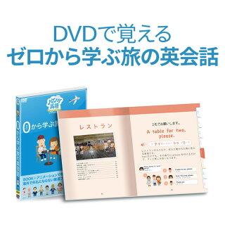 旅行英会話DVDハイハイ英語Traveling0ゼロから学ぶ旅の英会話(DVD学習会話集付き厳選フレーズ飛行機機内会話入国審査会話トラベル英会話)