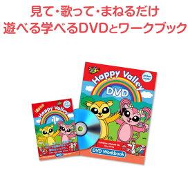 幼児英語 DVD Happy Valley DVD & DVD Workbook Set 【正規販売店】 ハッピーバレー ワークブック モダンイングリッシュ 子供英語 幼児 子供 ドリル 1歳 2歳 3歳 4歳 5歳 英語学習 英語教材 英語教育 英語 教材 プレゼント