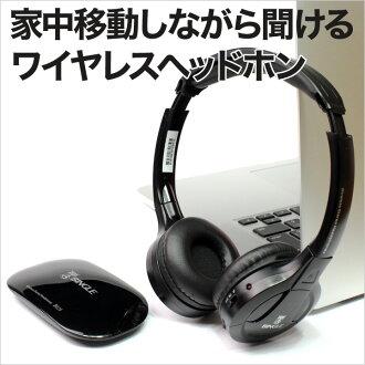 无线耳机 (盖关闭这家房屋可以听电视声音的音响和享受 FM 传出类型)