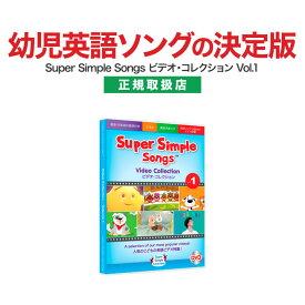 幼児英語 DVD Super Simple Songs ビデオコレクション Vol.1 【正規販売店】 スーパー シンプル ソングス 英語教材 幼児 子ども 子供英語 子供 児童 英語 ソング 歌 dvd 子供 誕生日プレゼント プチギフト