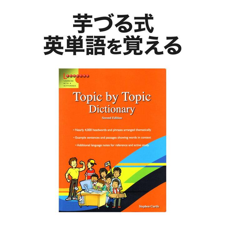 【おすすめ】 芋づる式に英単語を覚える Topic by Topic Dictionary Scholastic 【メール便送料無料】 イラストが豊富な英英辞典 英単語 英語表現 スカラスティック 英語教材 英会話教材