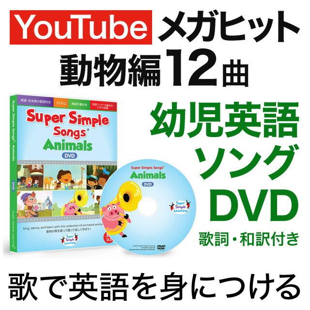 幼児英語 DVD Super Simple Songs Animals DVD 動物編 英語教材 知育玩具 知育 児童 英語 ソング 歌 おもちゃ 子ども 幼児 子供 小学生 歌