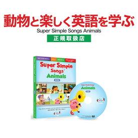 幼児英語 DVD Super Simple Songs Animals DVD 動物編 スーパー シンプル ソングス 英語教材 知育玩具 知育 児童 英語 ソング 歌 おもちゃ 子ども 幼児 子供 小学生 歌 クリスマス 誕生日 プレゼント ギフト