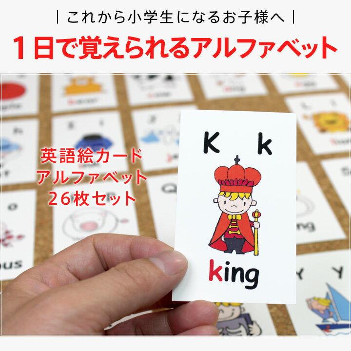 フラッシュカード 幼児 英語 英語絵カード アルファベット 26枚 【正規販売店 メール便送料無料】 幼児英語 知育 知育玩具 おもちゃ 女の子 男の子 カード 子供 こども英語学習トランプ 英語 子供用 子供英語 英語教材