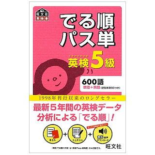でる順パス単英検5級(メール便送料無料)旺文社英検英語教材英会話教材