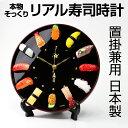 時計 お寿司の食品サンプルが文字版についた「本物そっくり リアル寿司時計」 掛け時計・置時計兼用 寿司時計 食品サンプルお寿司の時計 日本製 Made in J...