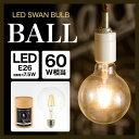 LEDスワンバルブ ボール【正規販売店】LED電球 おしゃれ スワン電器 電球のみ 白熱電球風